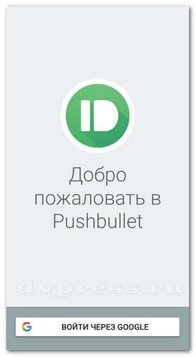 Pushbullet - синхронизация компьютера с телефоном