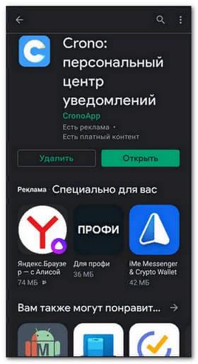 crono - синхронизация компьютера с телефоном