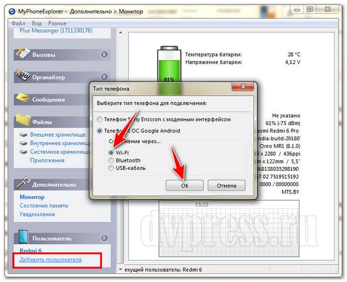 Подключение телефона к компьютеру через WI-FI