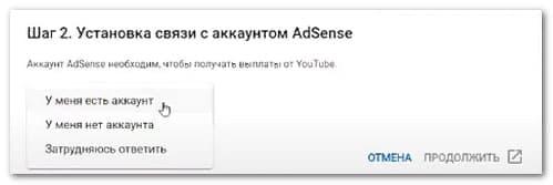 как связать канал youtube с adsense