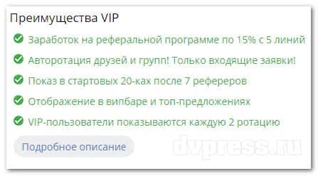 VK Leaders - бесплатная накрутка друзей в вк