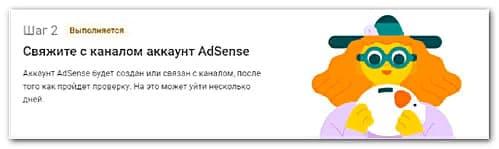 Связь канала с Adsense