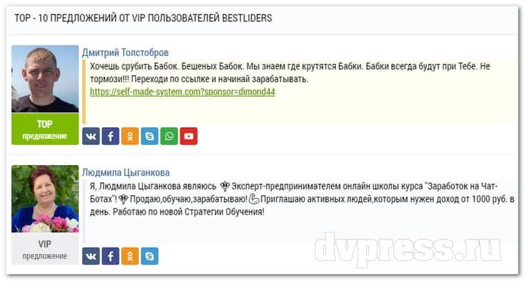 подписчики вконтакте бесплатно