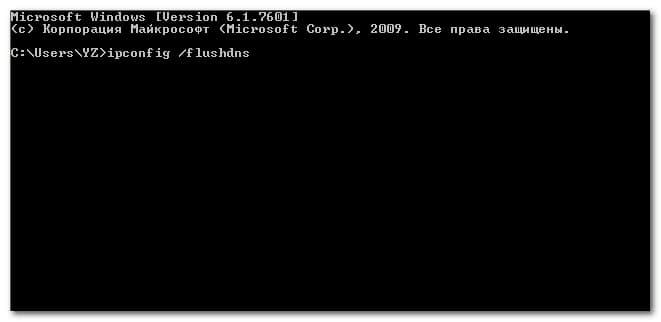 Как очистить кэш ДНС и команда ipconfig /flushdns