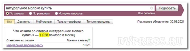 wordstat.yandex.ru продвижение сайта статьями